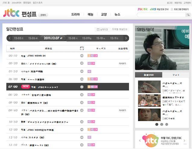 jTBC番組表 1