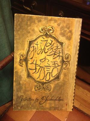 minaemi book