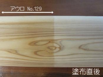 auro129_02.jpg