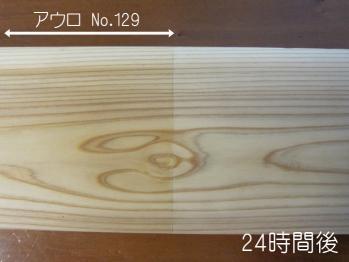 auro129_03.jpg