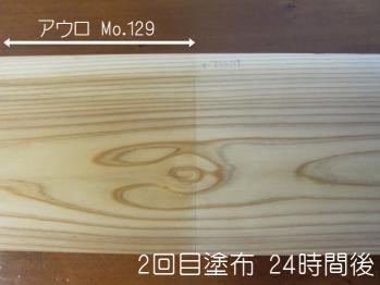 auro129_04.jpg