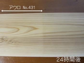 auro431_04.jpg