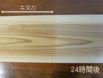 kinuka_04.jpg