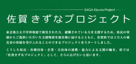kizuna_20110328122609.jpg