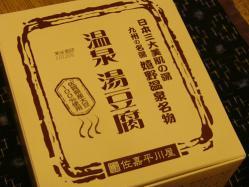 onsendofu01.jpg