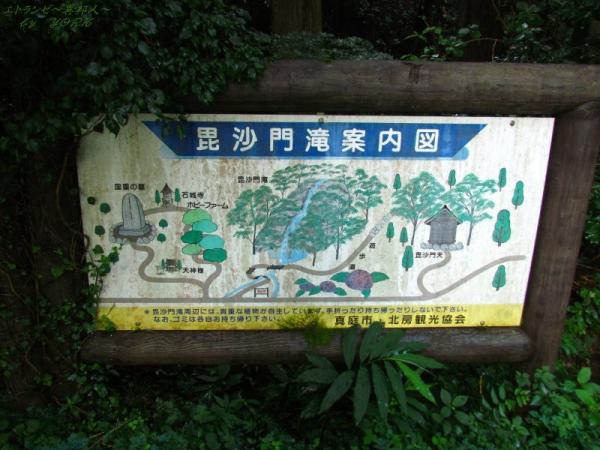 3460毘沙門の滝案内図140817