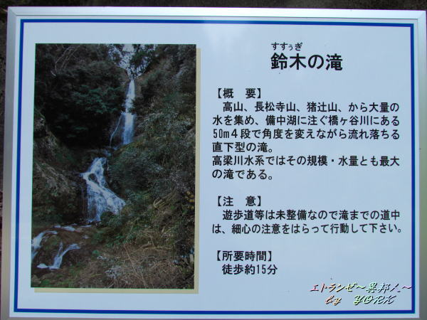 3585鈴木の滝の案内板140831
