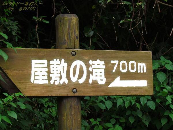 3815屋敷の滝への矢印140915