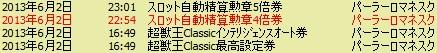 2013y06m04d_222602459.jpg