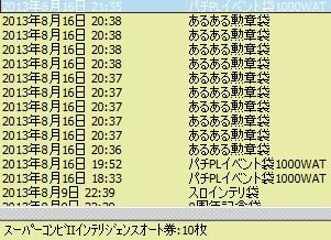 2013y08m16d_213807755.jpg