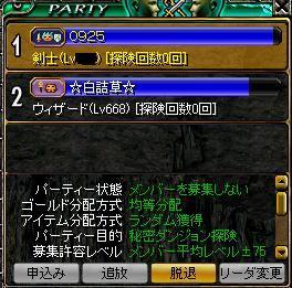 ポタ検証3.JPG
