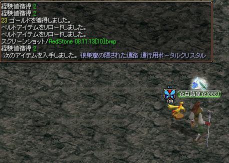 ポタ検証9.JPG