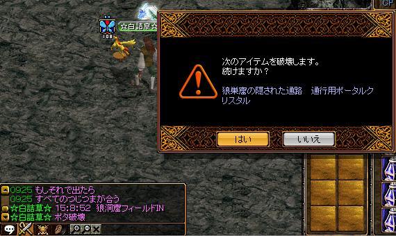 ポタ検証13.JPG
