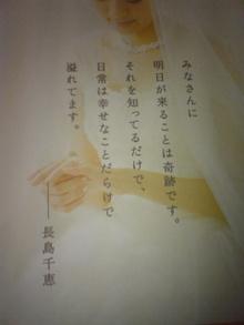 どさんこ気まぐれ日記。-千恵さんの言葉.jpg