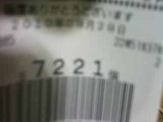 29レシート2