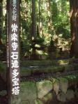 H220926常楽寺石造多宝塔