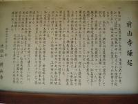 H220926前山寺縁起