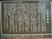 H221013鬼無里松巖寺縁起