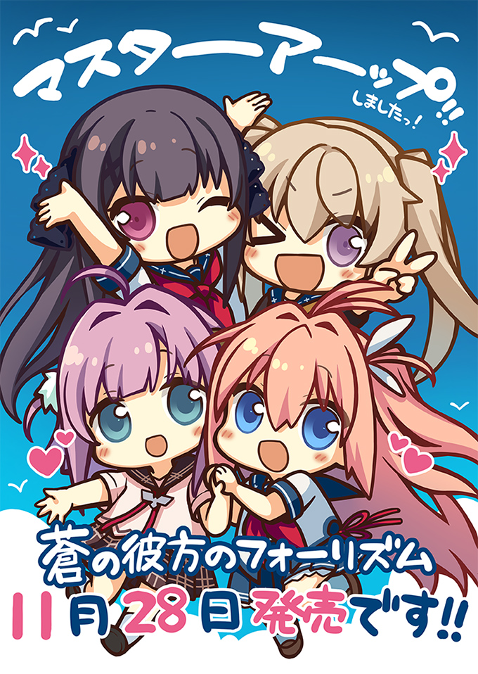 aokana_masterup.jpg