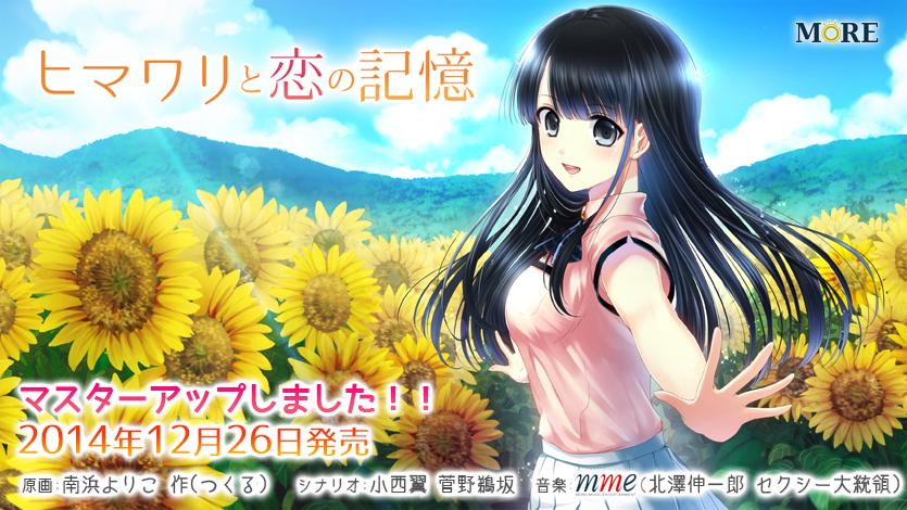 key_img-himawari1219_20141209213319abb.jpg