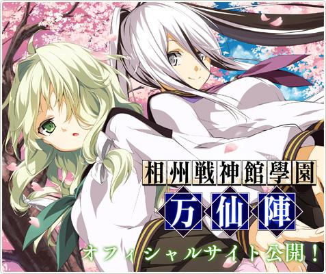 top_bana1_bansenjin.jpg