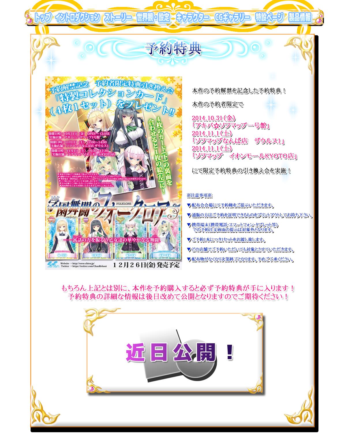 yoyaku_201410282302513d0.png
