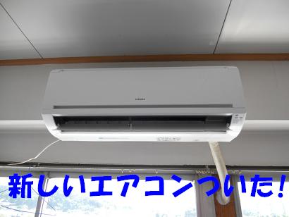 DSCNエアコン0278