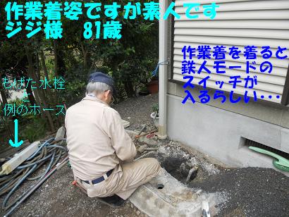 DSCN水栓0439