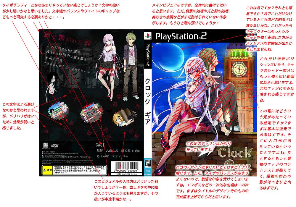 Clock-GEARtake.jpg