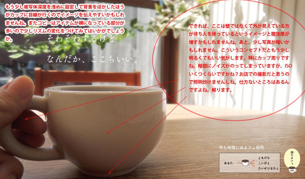 cocoa_cafe_take001.jpg