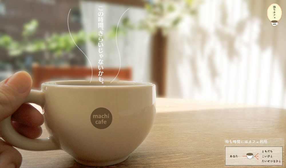 cocoa_cafe_take002.jpg