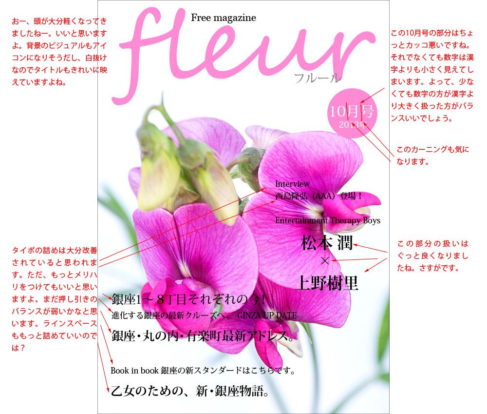 floural002take.jpg