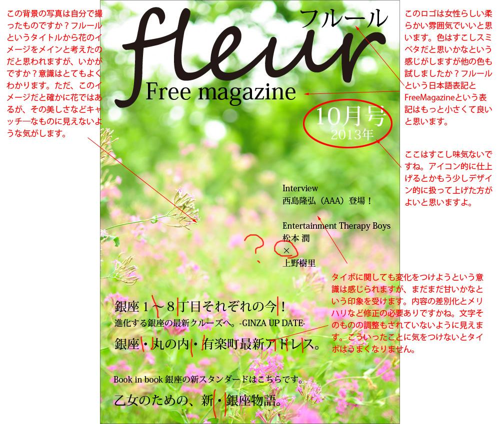 flure001take01.jpg
