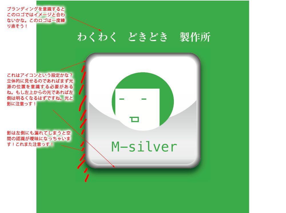 m-silver_take.jpg