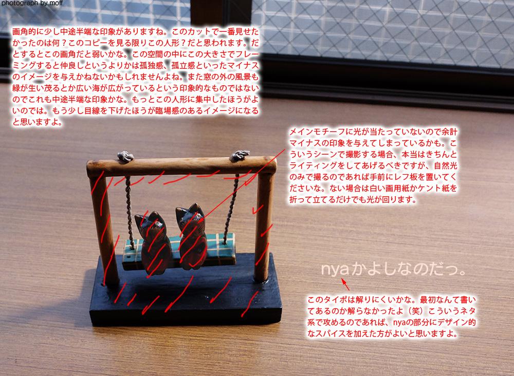 moff_nyakayoshinanoda_take.jpg