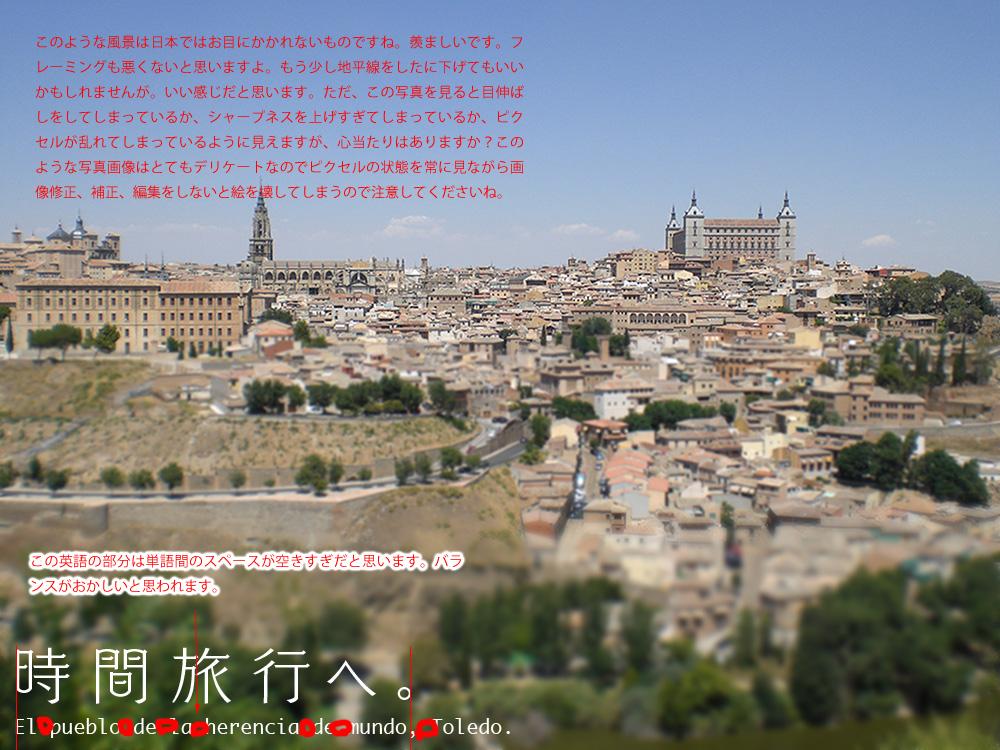 toledo_02take.jpg