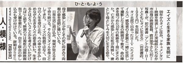 毎日新聞夕刊(2010-11-20)_convert_20101120200453