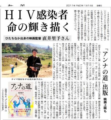 茨城新聞朝刊(2011年1月14日)