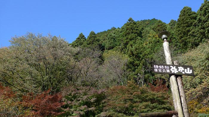 弥彦山 新潟県 2