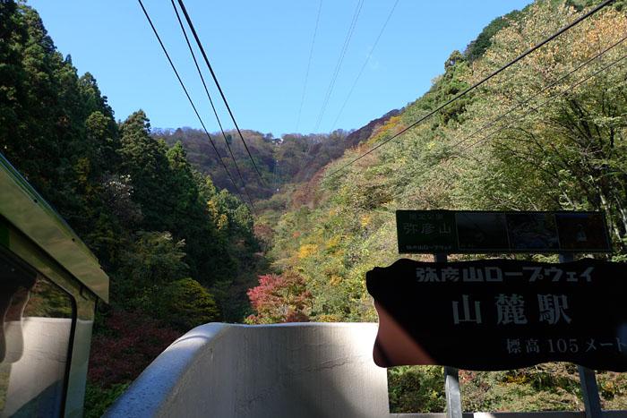 弥彦山 新潟県 3