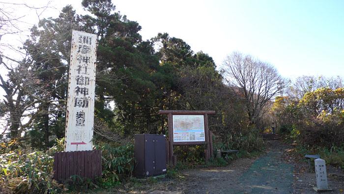 弥彦山 新潟県 5