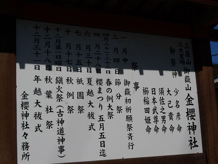金桜神社 山梨 1