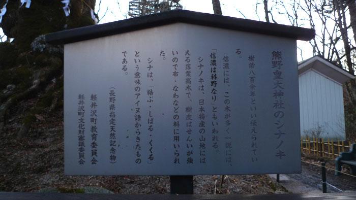 熊野皇大神社 軽井沢 7