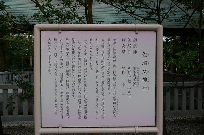 猿田彦神社 伊勢 8