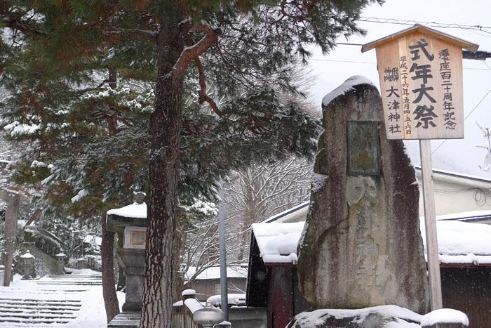 大津神社 1
