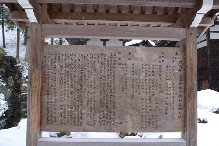 大津神社 4