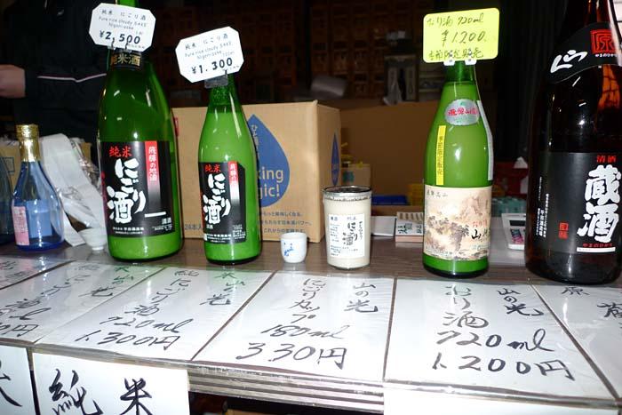 ひだ高山 酒蔵巡り 1