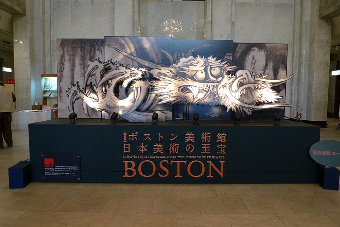 ボストン美術館 大阪 2