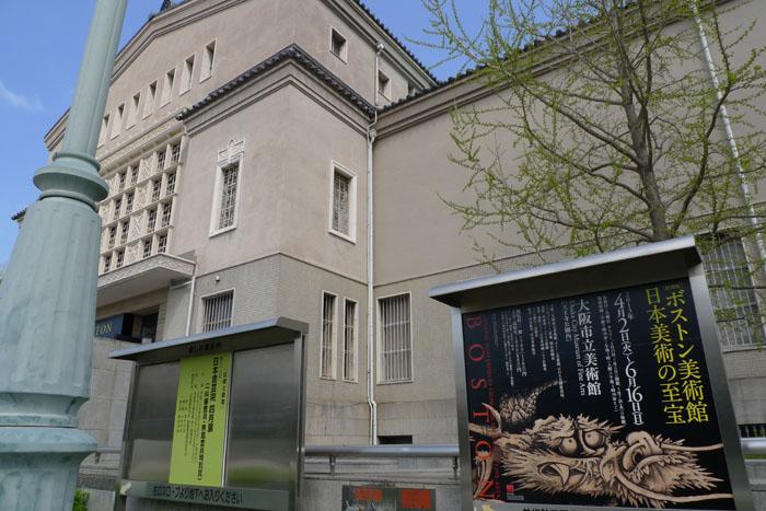 ボストン美術館 大阪 1