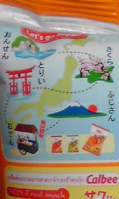Let's go Japan!